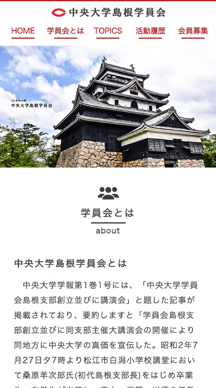 中央大学島根学員会