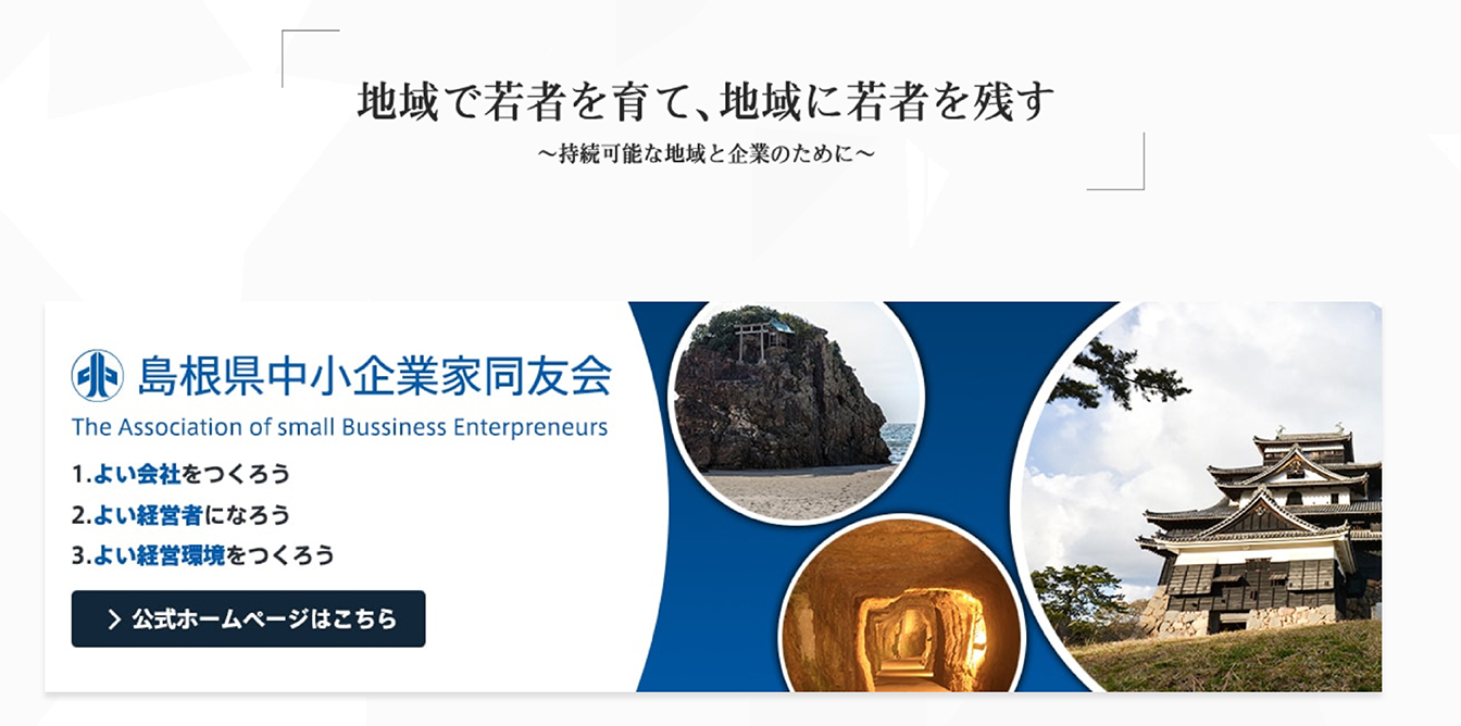 島根県中小企業同友会