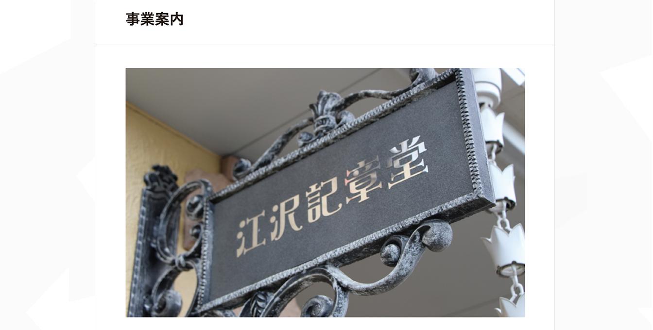 江沢記章堂