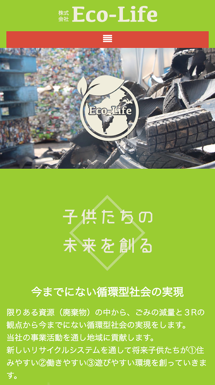 株式会社Eco-Life