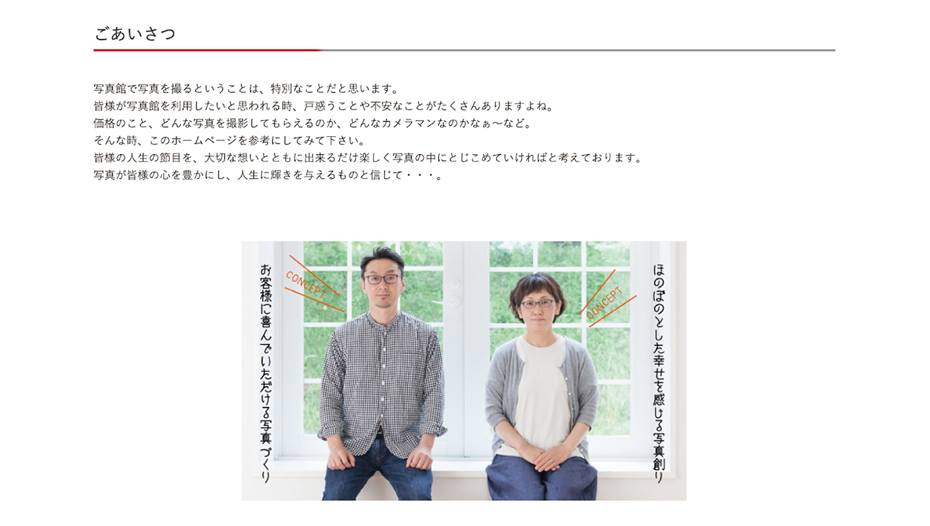 富士記念写真館