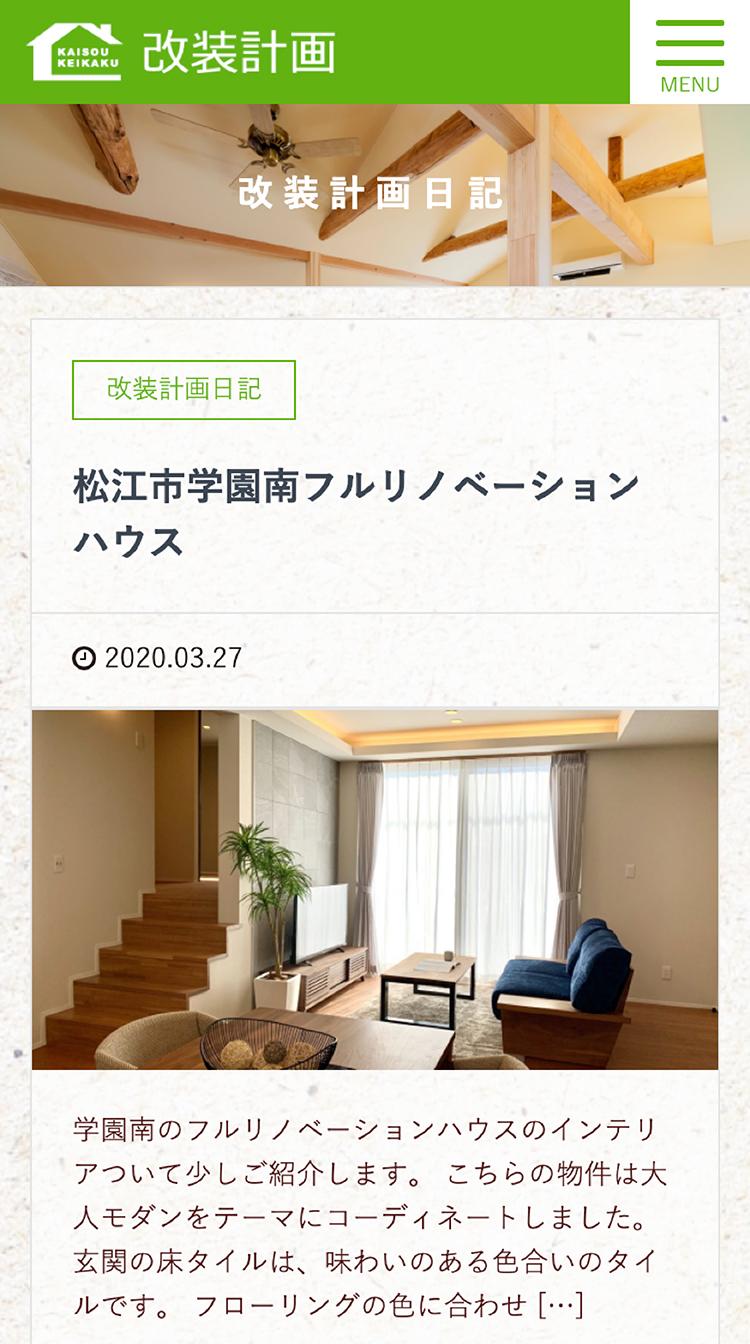 ハウジング・スタッフ株式会社 / 改装計画