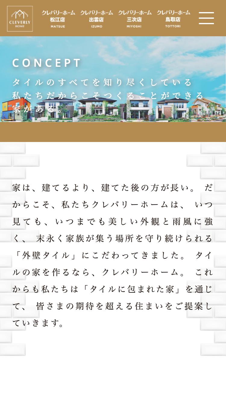 ハウジング・スタッフ株式会社/クレバリーホーム