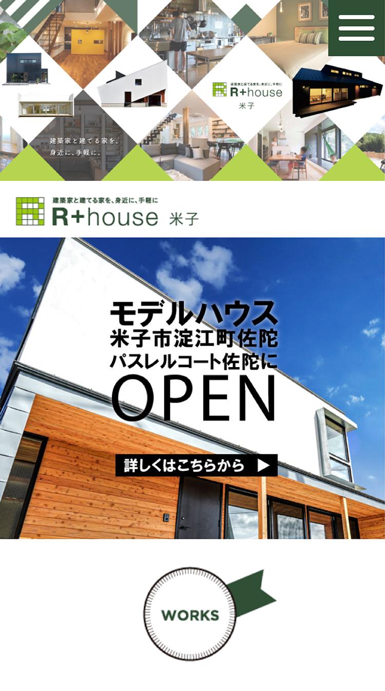 ハウジング・スタッフ株式会社 / R+house