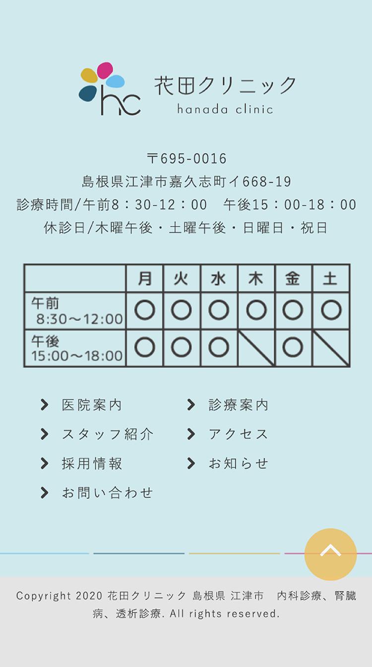花田クリニック