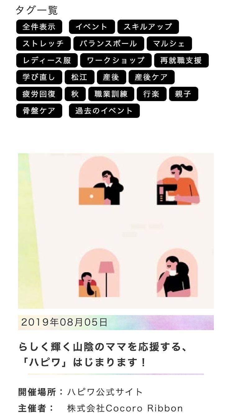 株式会社Cocoro Ribbon