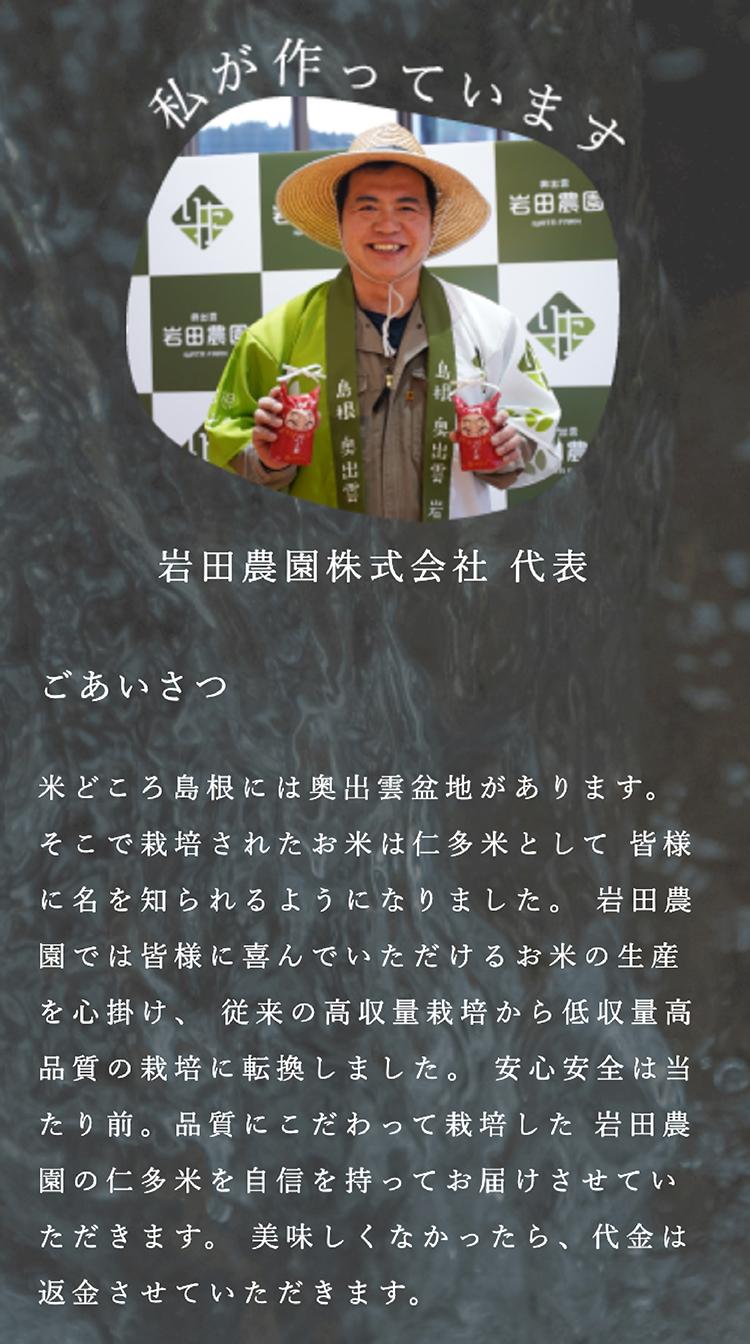 岩田農園株式会社