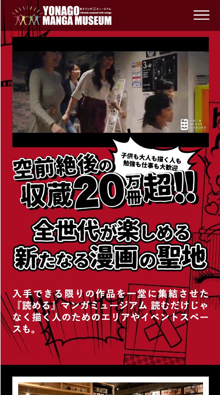 株式会社ジョイアーバン / 米子マンガミュージアム