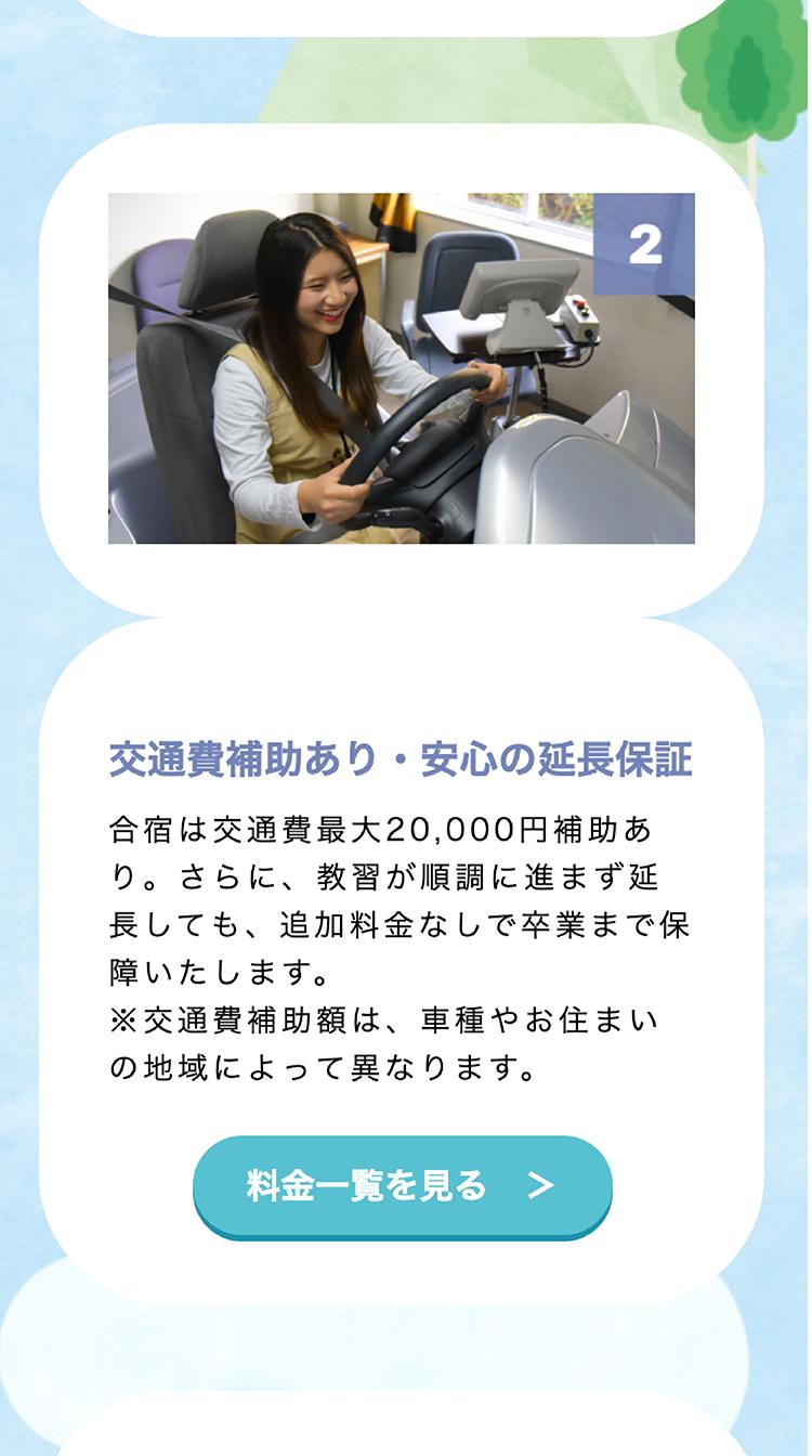 株式会社コガワ計画 / Mランド益田校