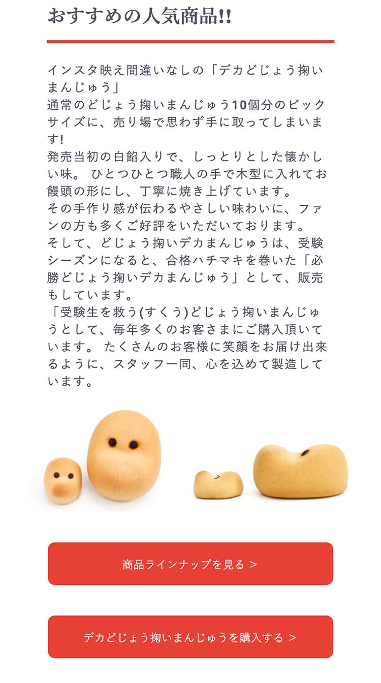 中浦食品株式会社 / どじょう掬いまんじゅう