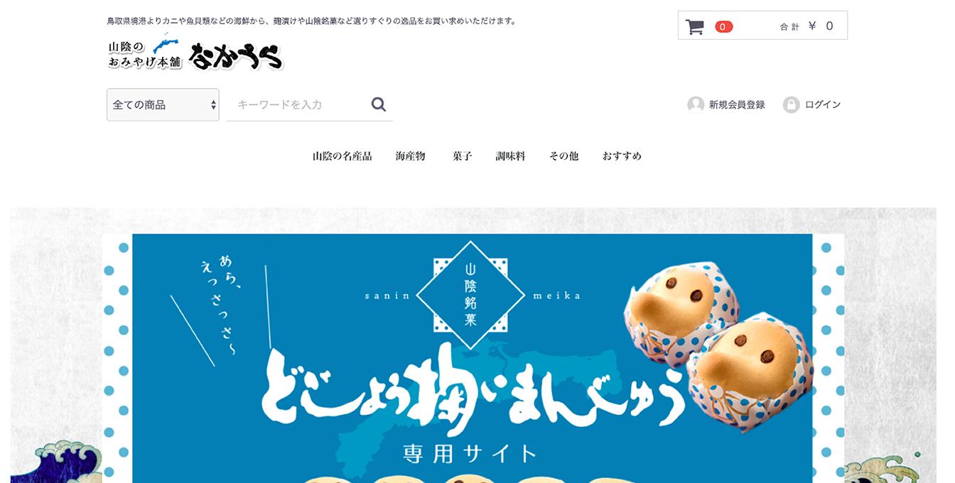 中浦食品株式会社
