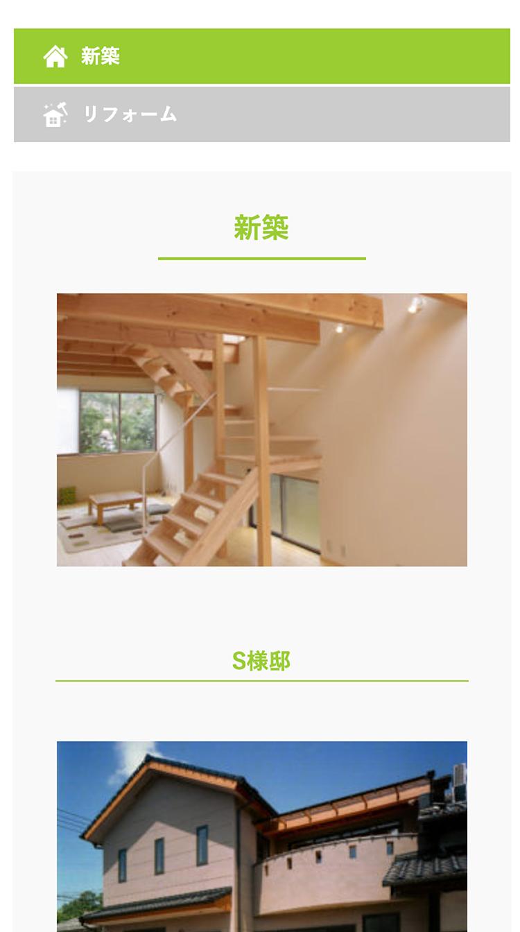 有限会社持田建築