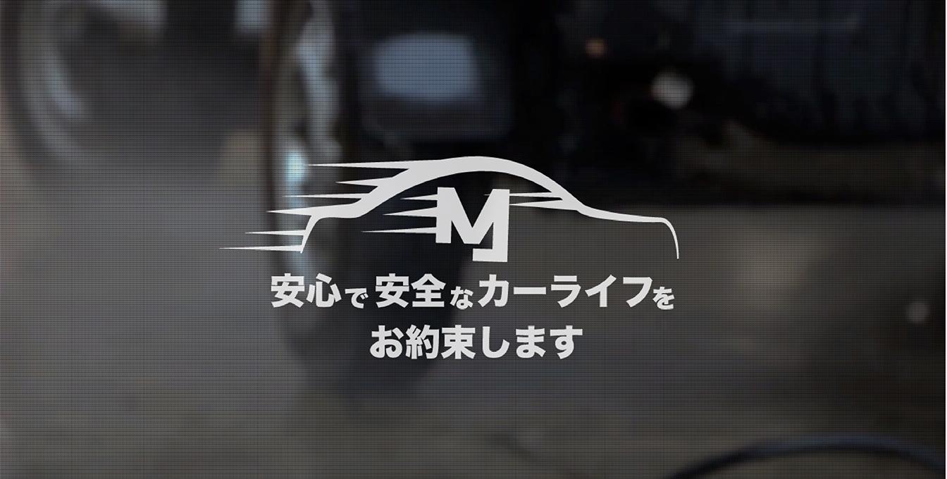 有限会社森山自動車工業