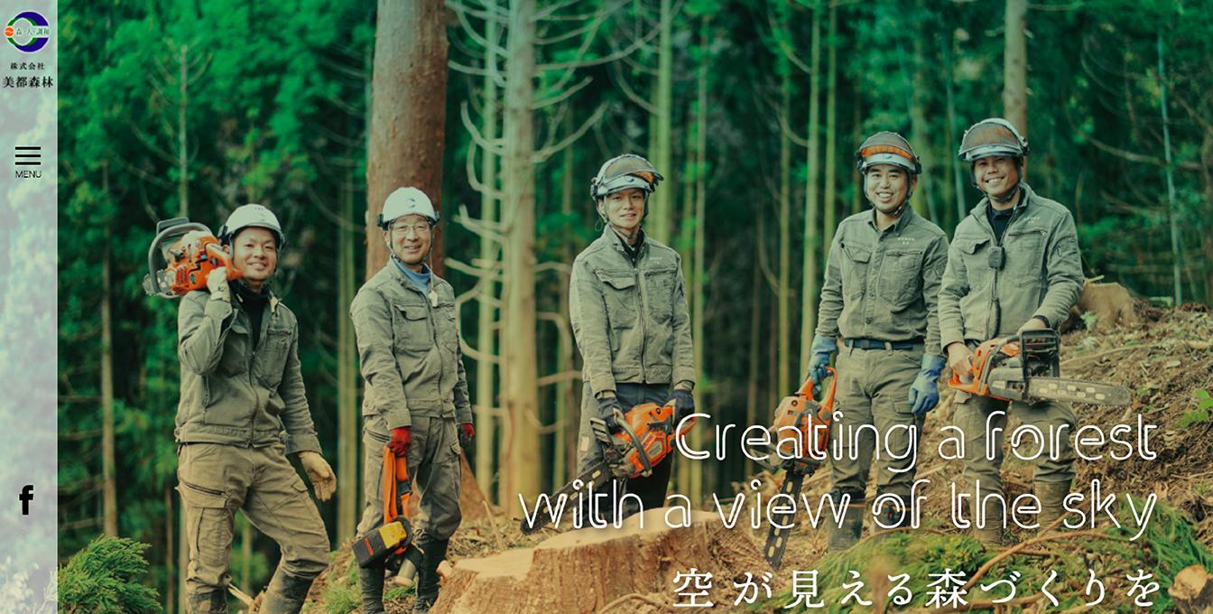 株式会社 美都森林