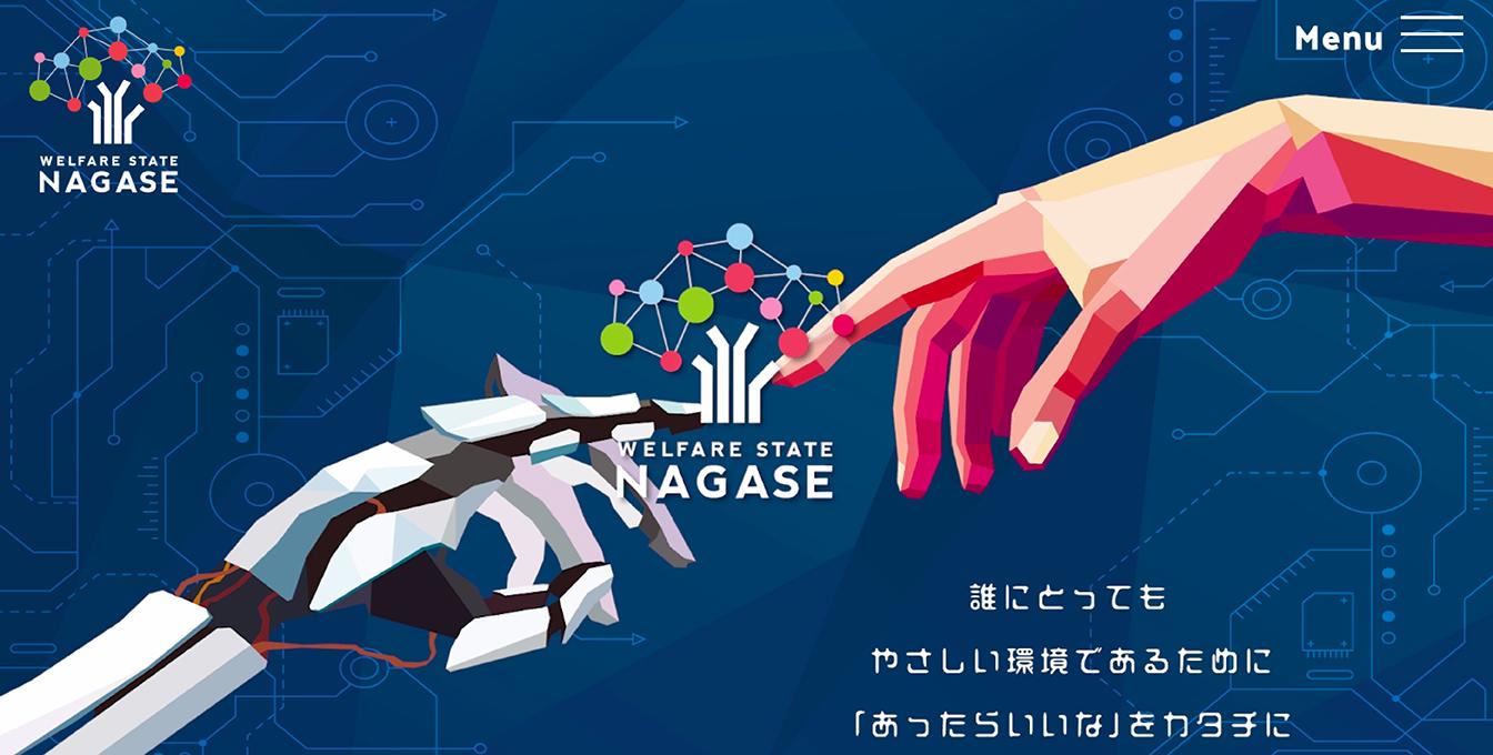 株式会社NAGASE