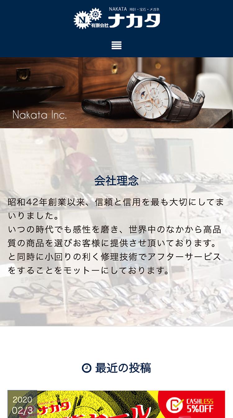 ナカタ時計店