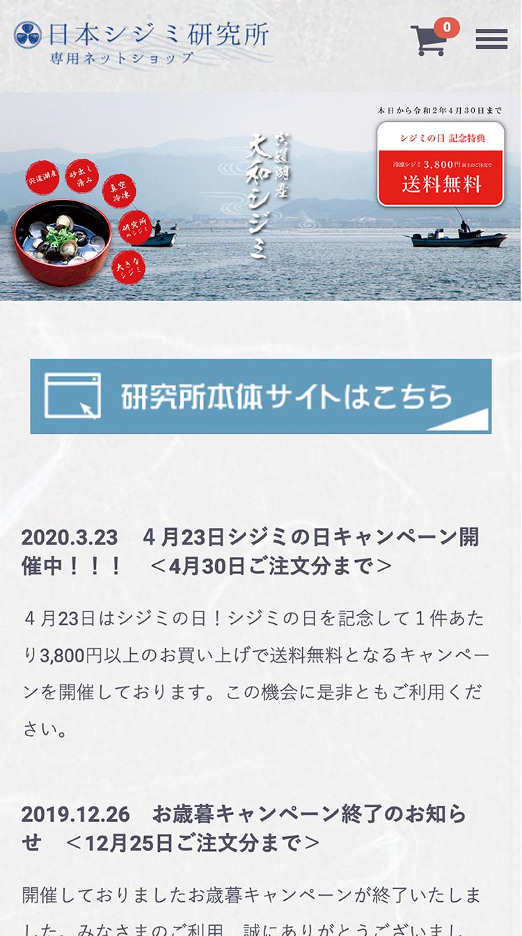 有限会社日本シジミ研究所