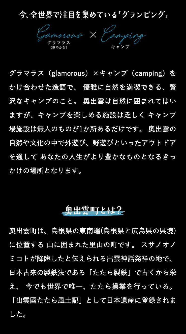 株式会社 O.R.C / 奥出雲グランピング