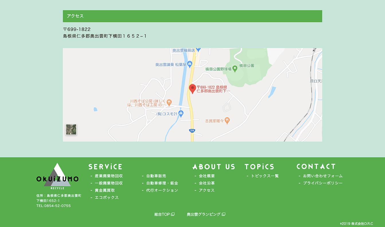 株式会社 O.R.C / 奥出雲リサイクルセンター