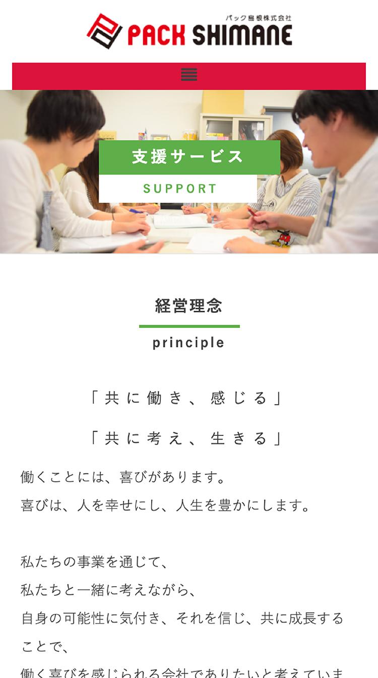 パック島根株式会社