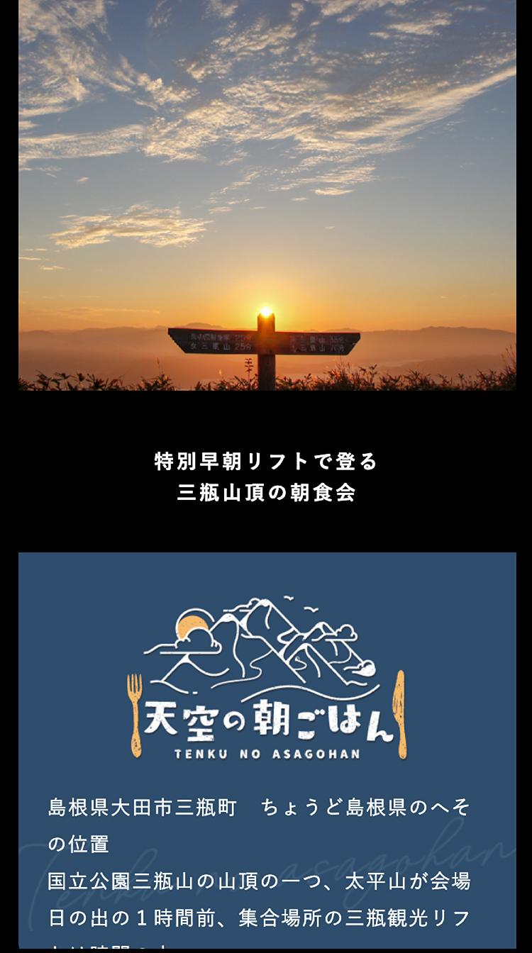 株式会社さんべ開発公社 / 天空の朝ごはん