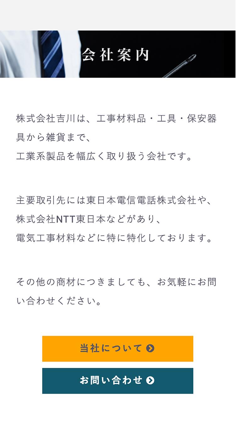 株式会社吉川