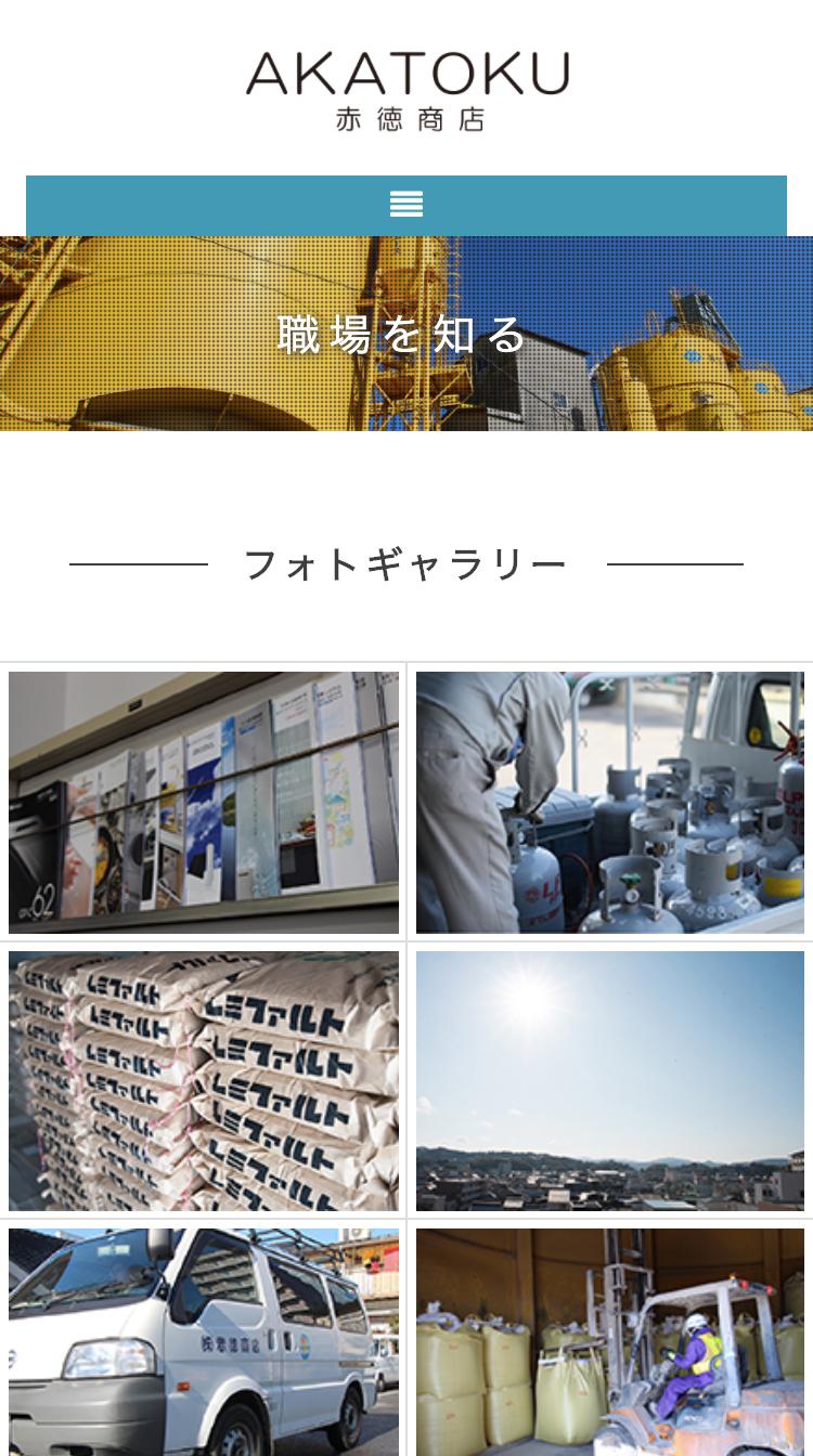 株式会社赤徳商店