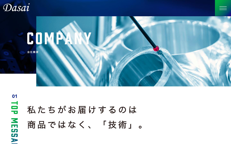 株式会社 ダサイ