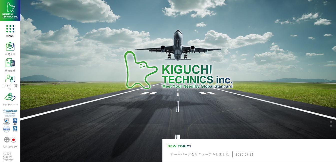 株式会社キグチテクニクス