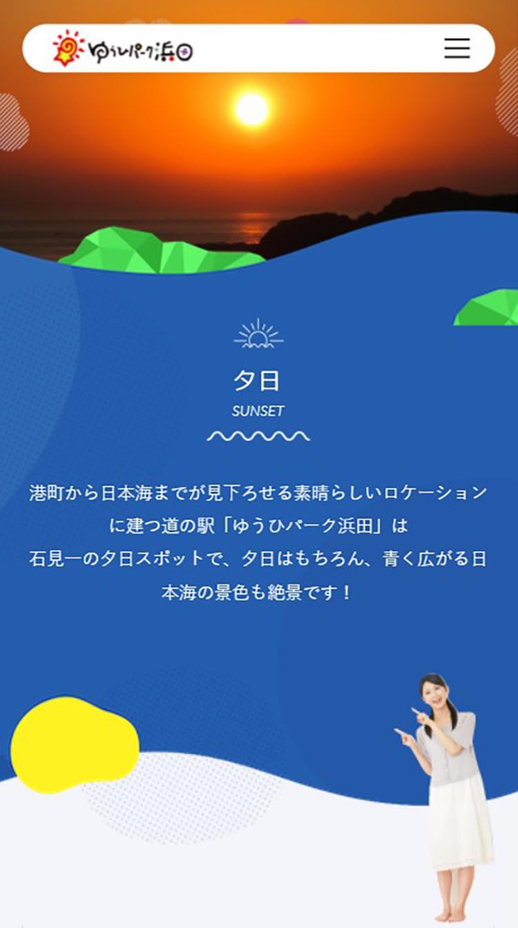 道の駅ゆうひパーク浜田株式会社