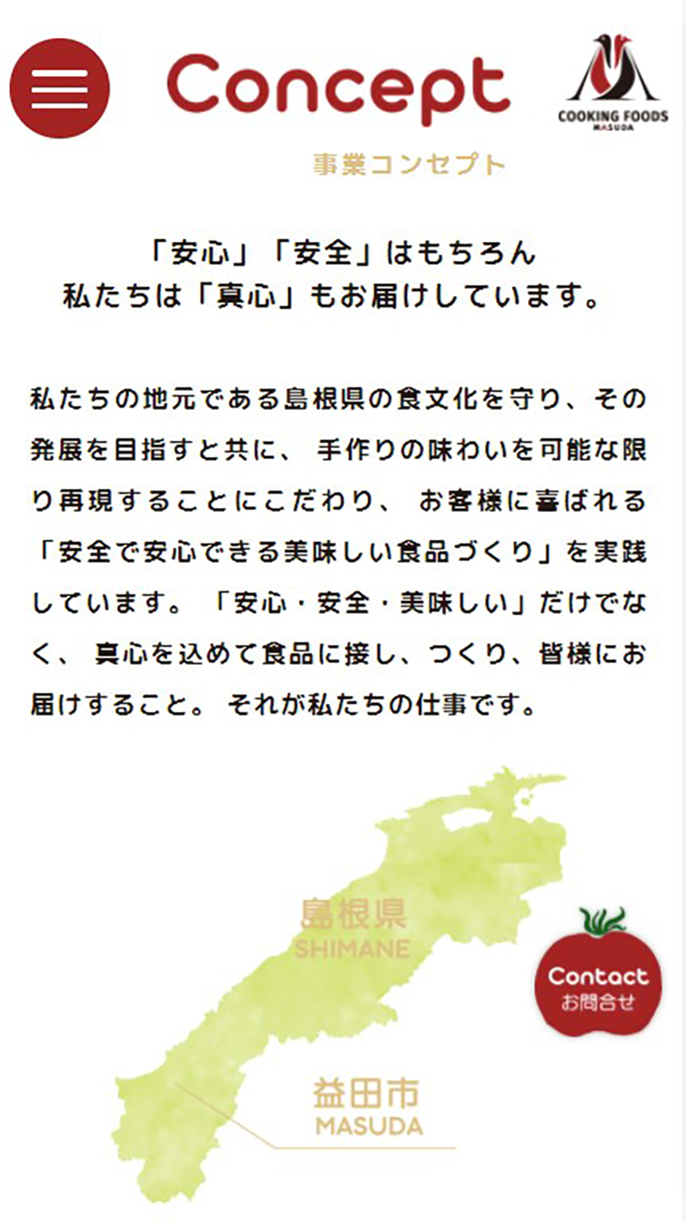 株式会社益田クッキングフーズ