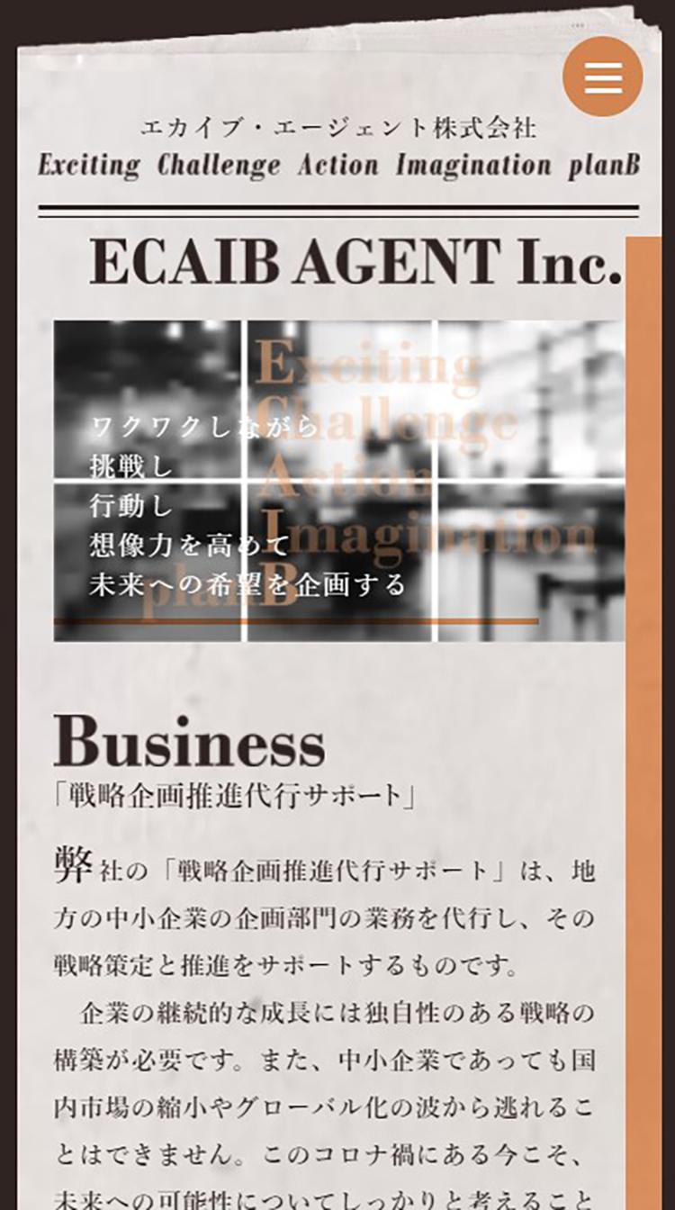 エカイブ・エージェント株式会社