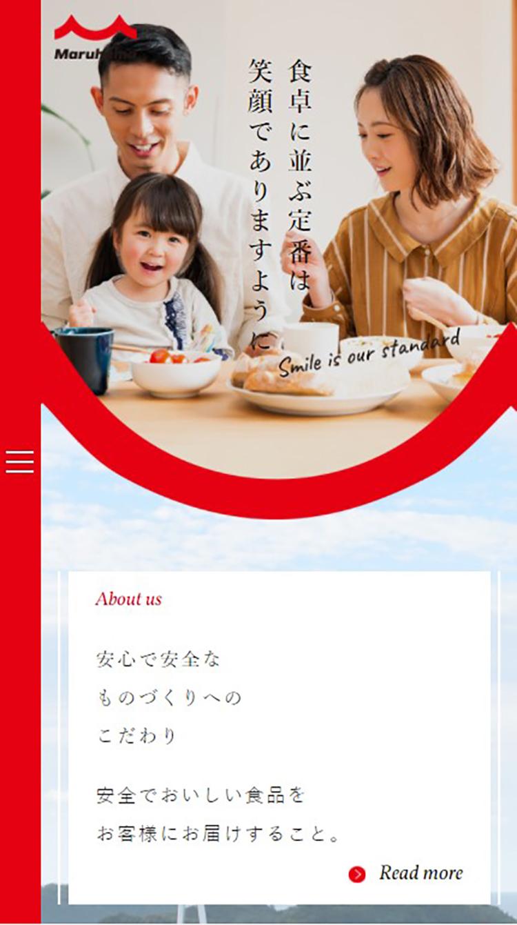 マルハマ食品株式会社