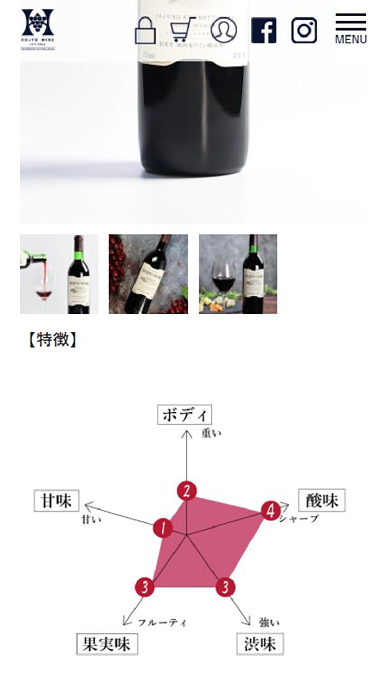株式会社北条ワイン醸造所