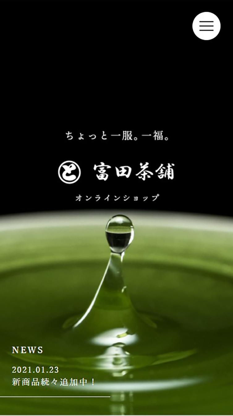 有限会社 富田茶舗