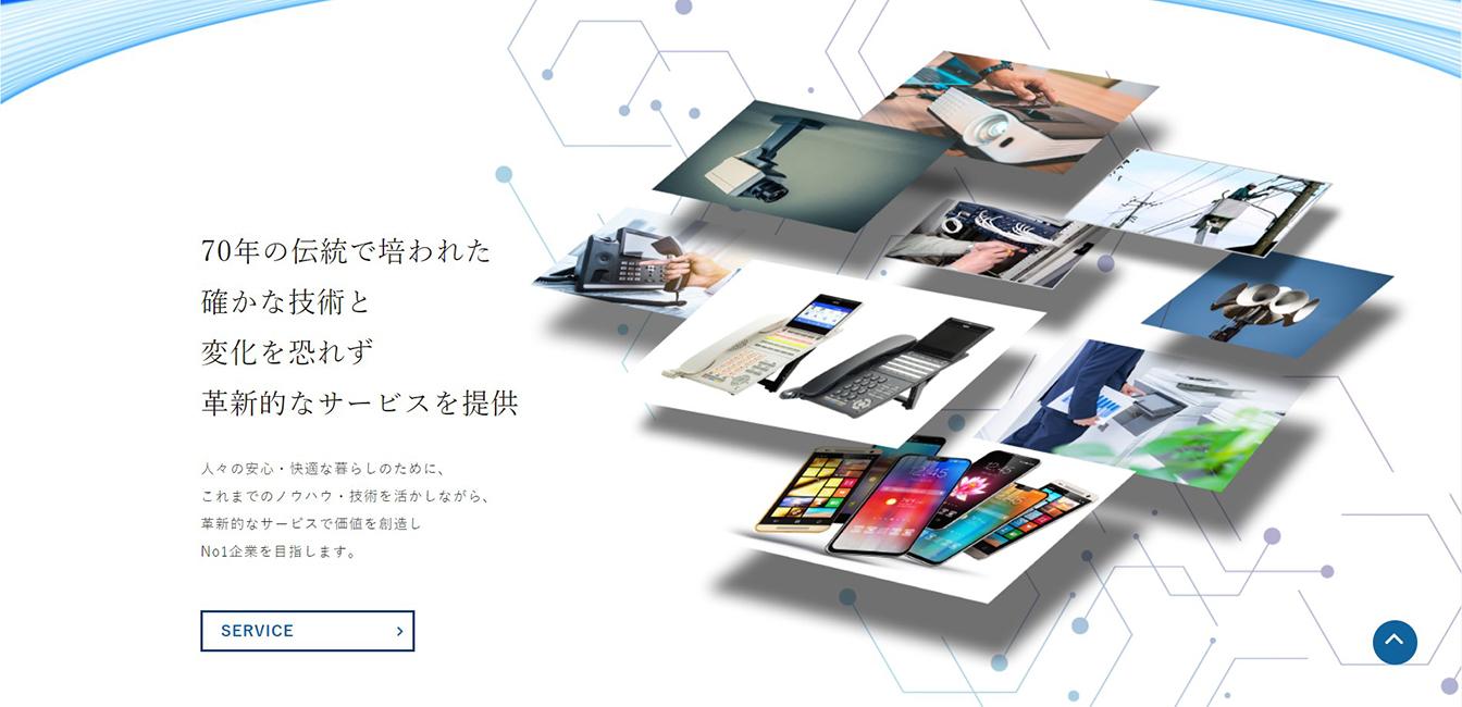中国電設工業株式会社