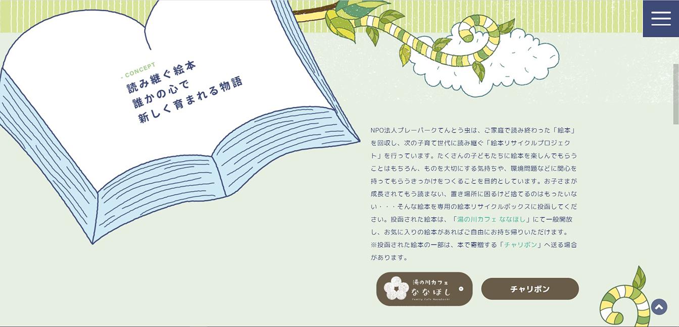 絵本リサイクルプロジェクト