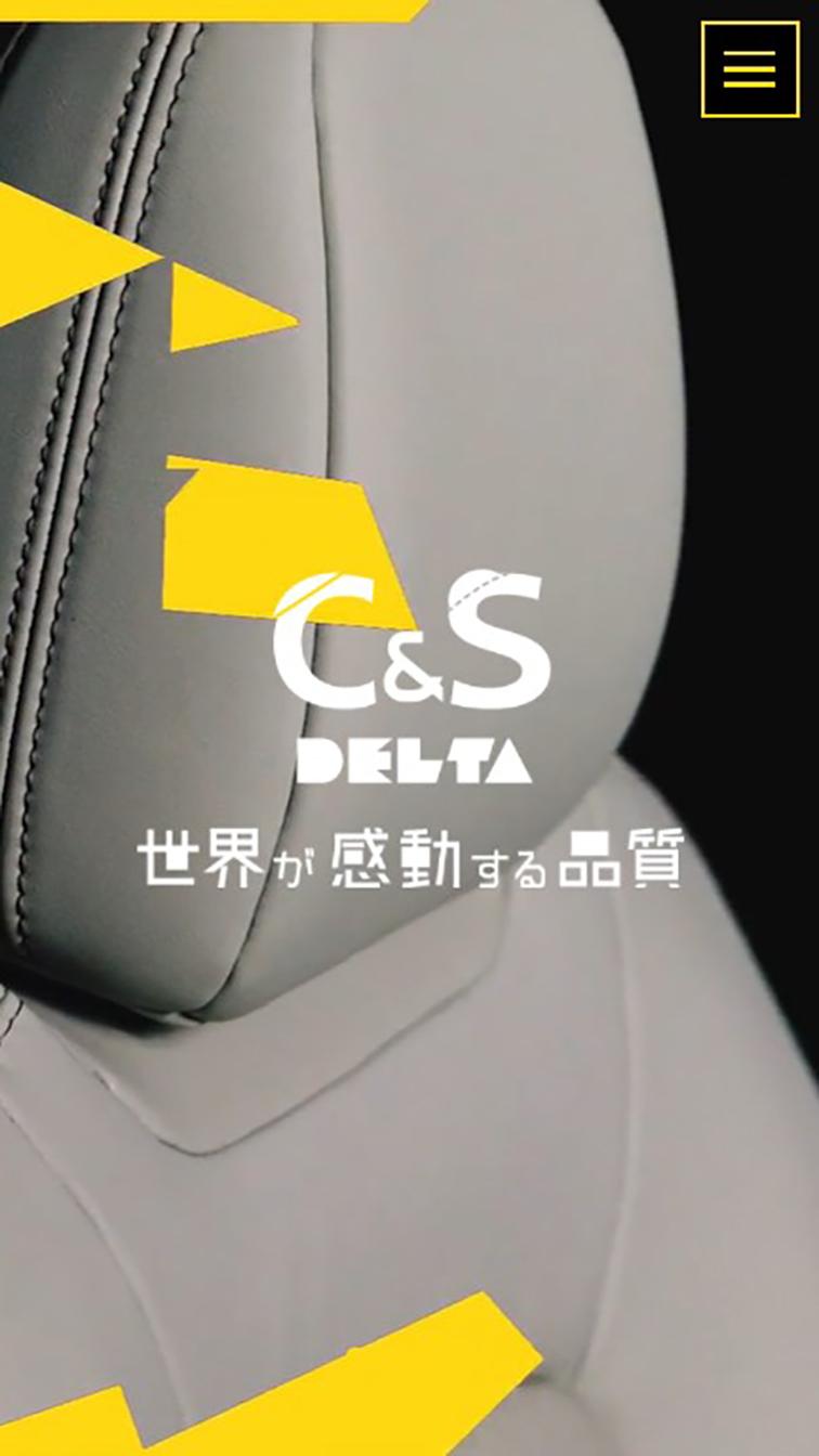 株式会社デルタ・シー・アンド・エス