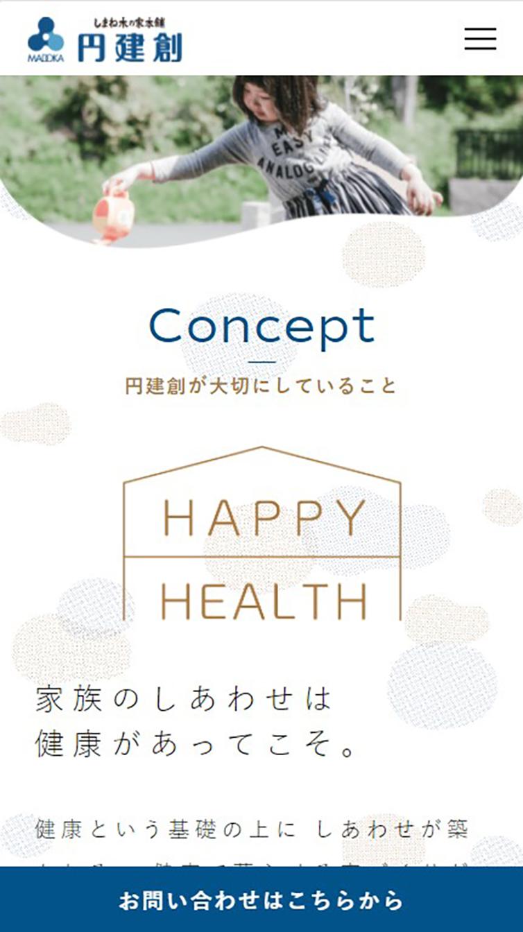 円建創株式会社