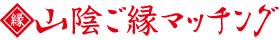 山陰ご縁マッチングWEBサイト