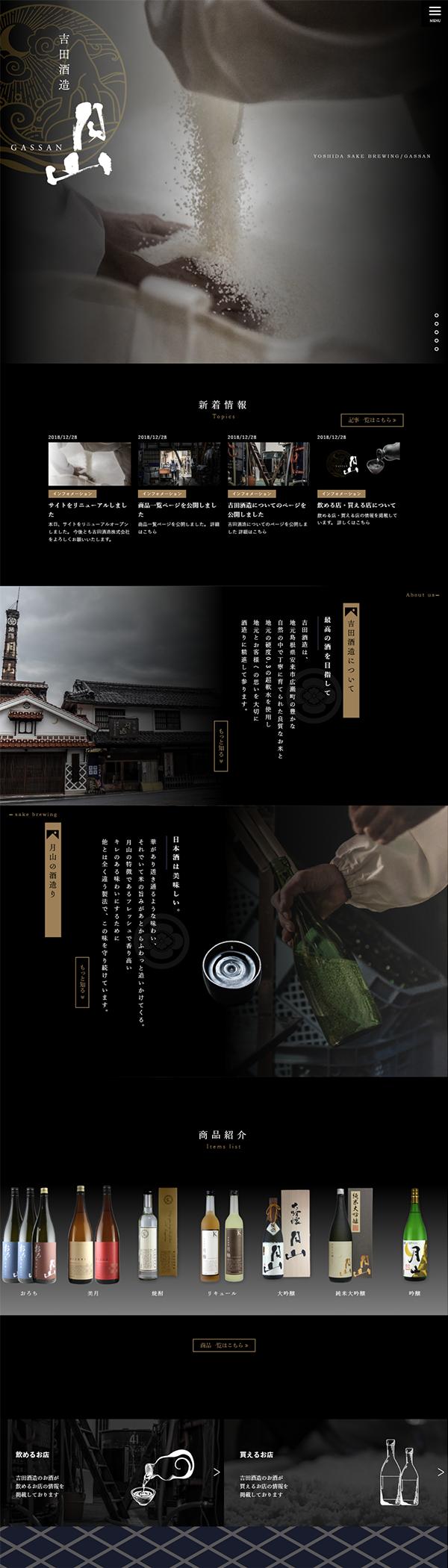 吉田酒造株式会社様 ウェブサイト